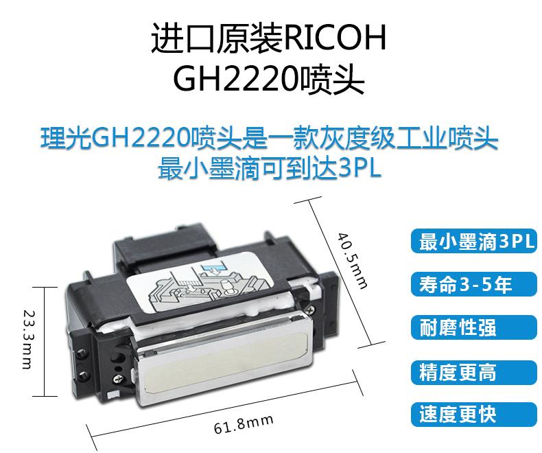 小理光gh2220喷头