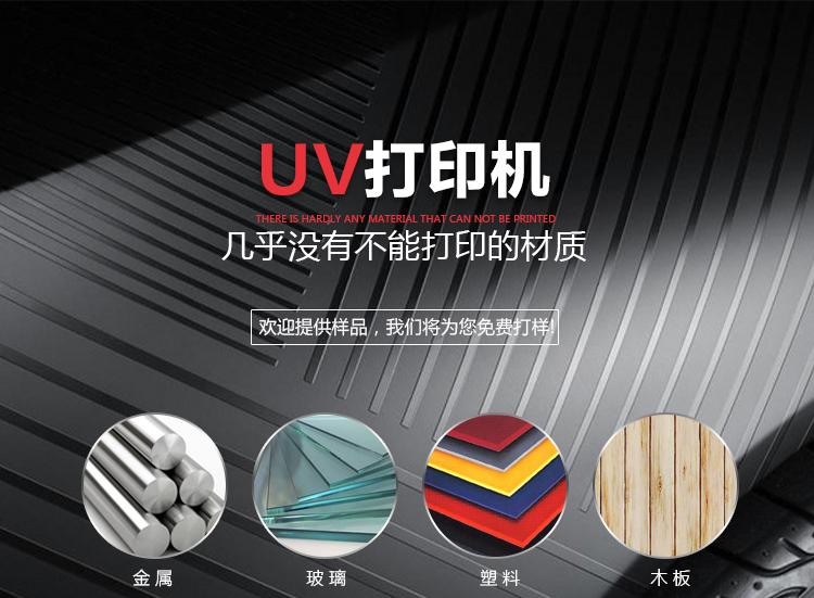 SGH1513-V05理光UV平板打印机1