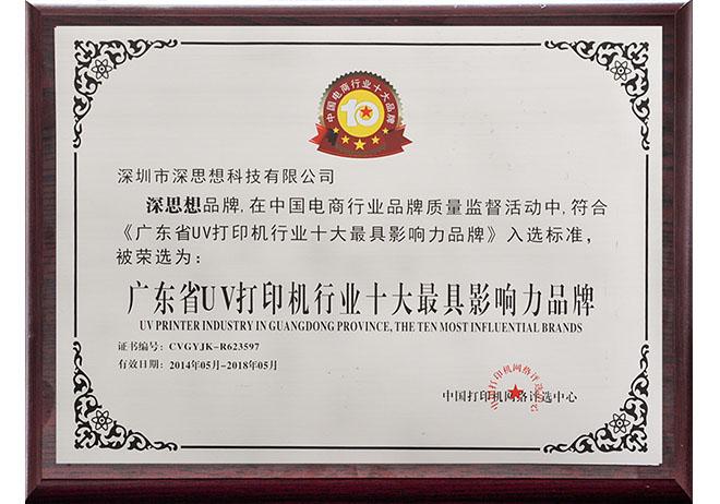 广东省UV机行业十大最具影响力品牌