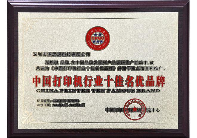 中国打印机行业十佳名优品牌